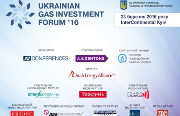 В Киеве состоится Украинский газовый инвестиционный форум'16 с фокусом на новые возможности рынка