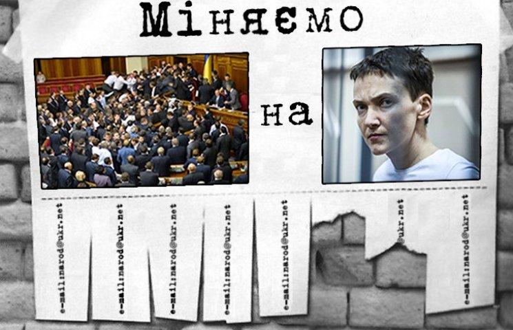 На кого можна обміняти Надію Савченко (ФОТОЖАБИ)