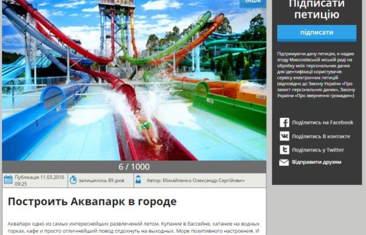 Миколаївці хочуть, щоб в місті побудували аквапарк