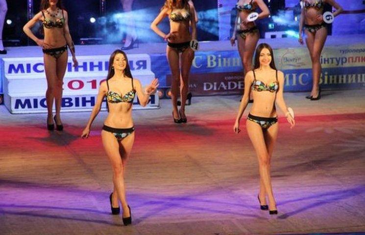 """За звання """"Міс Україна 2016"""" змагатимуться 38 вінницьких красунь"""