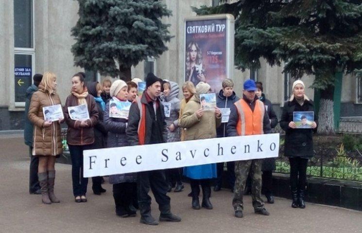 Хмельницькі залізничники долучились до підтримки Надії Савченко