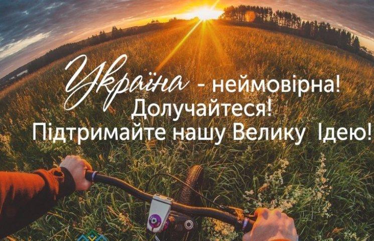 """Ентузіасти створили в Україні """"Вишиваний шлях"""""""
