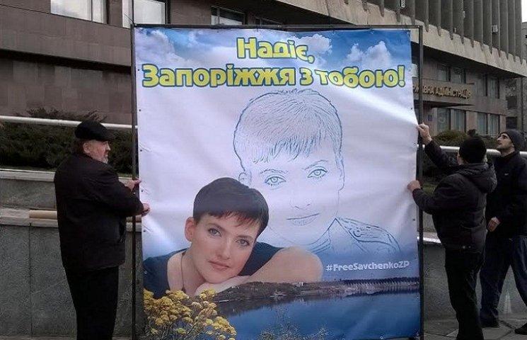 Запоріжці вимагали від Порошенка і Путіна волі для Надії Савченко
