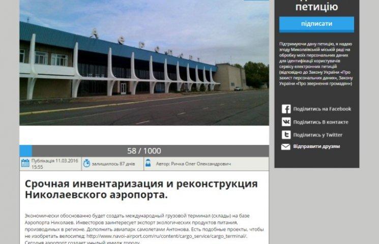 Миколаївці хочуть перетворпити аеропорт на міжнародний вантажний термінал