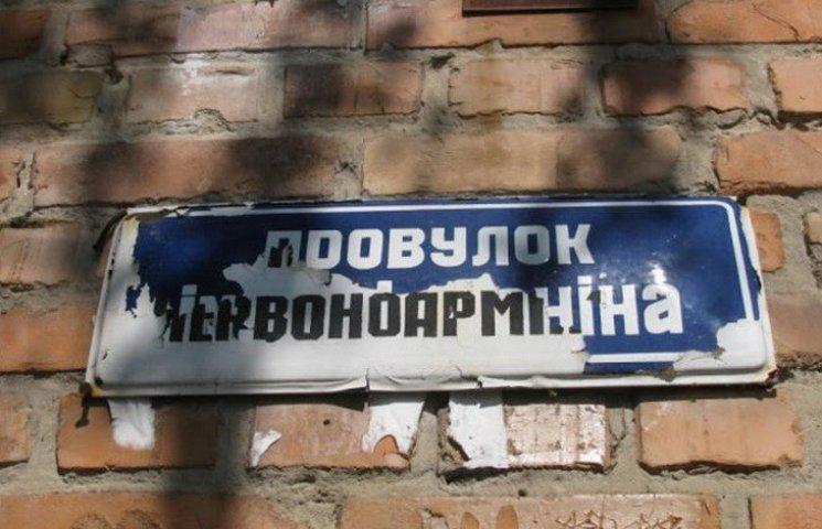 """На Дніпропетровщині в декомунізованих містах ховають """"комуністичні"""" назви"""