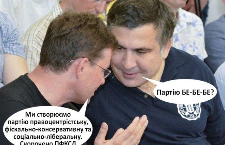 Когда Саакашвили пошлет Боровика... создавать ПФКСЛП