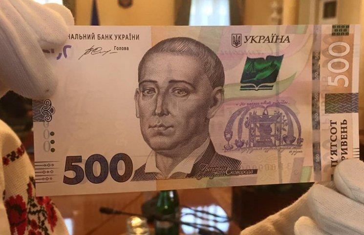 Нацбанк готовится запустить в оборот новую 500-гривневую банкноту