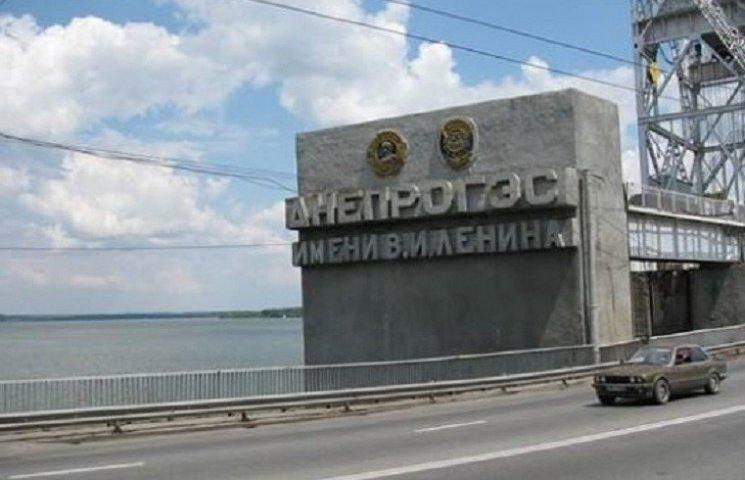 У Запоріжжі збираються декомунізувати Дніпрогес