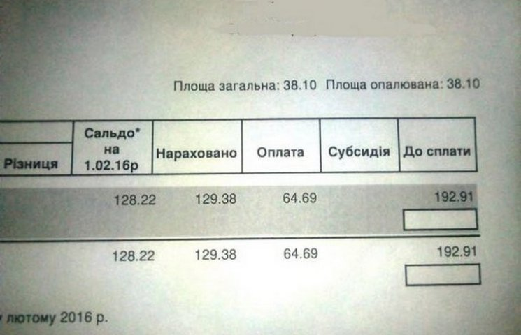 Що означають три суми з платіжок за газ, які отримали вінничани