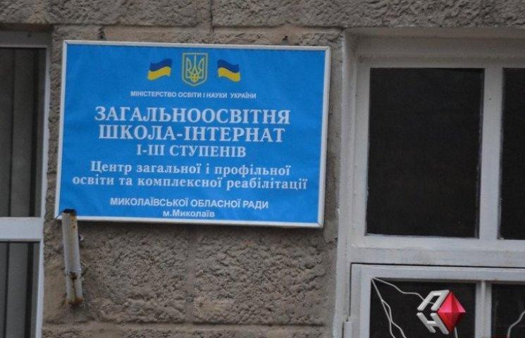 У Миколаєві на посаду директора скандального інтернату №5 претендують троє педагогів
