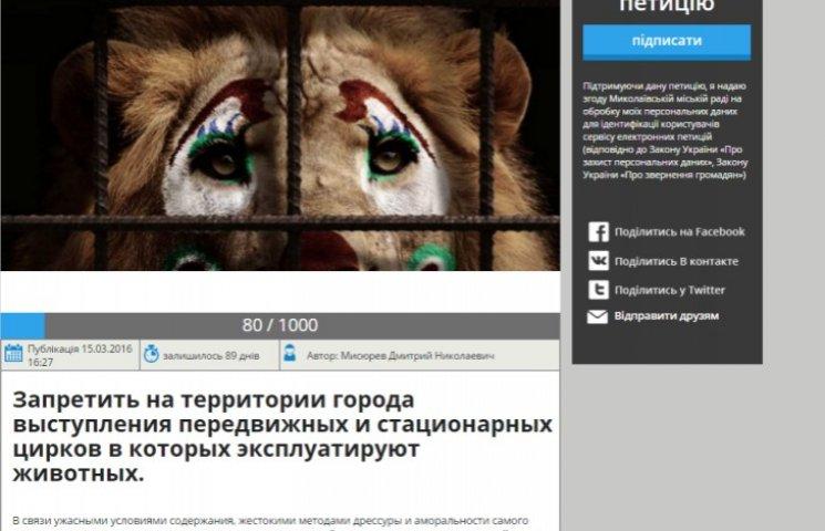 Миколаївці хочуть заборонити виступи пересувних цирків з тваринами