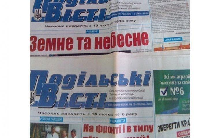 """""""Подільські вісті"""" вже не будуть державним виданням"""