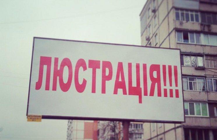 Люстрація оминула всіх прокурорів та суддів Тернопільщини