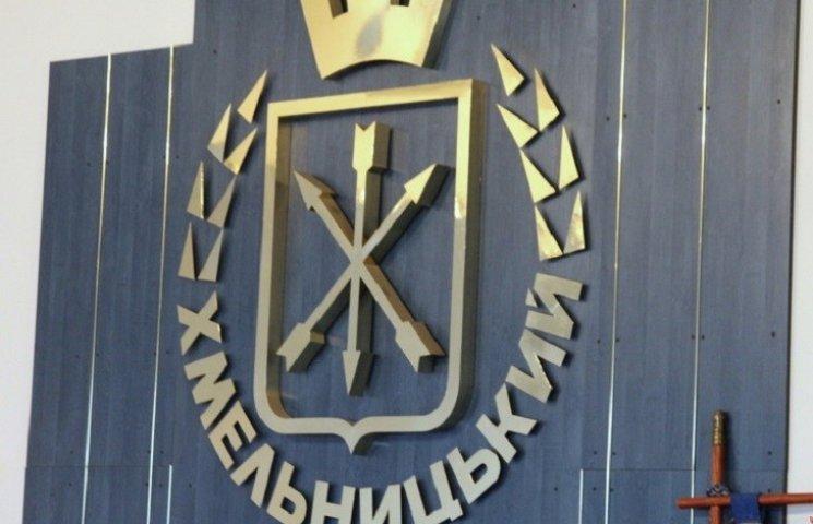 Хмельницькі депутати утворили нове управління