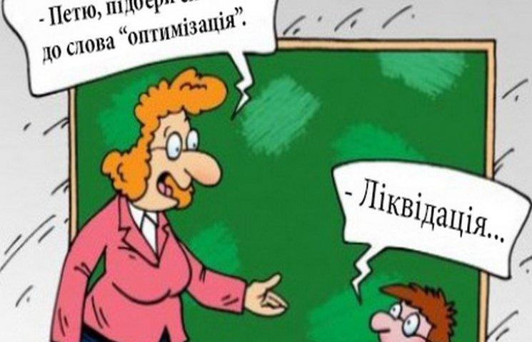 На Тернопільщині під оптимізацію потрапило 10 малокомплектних шкіл