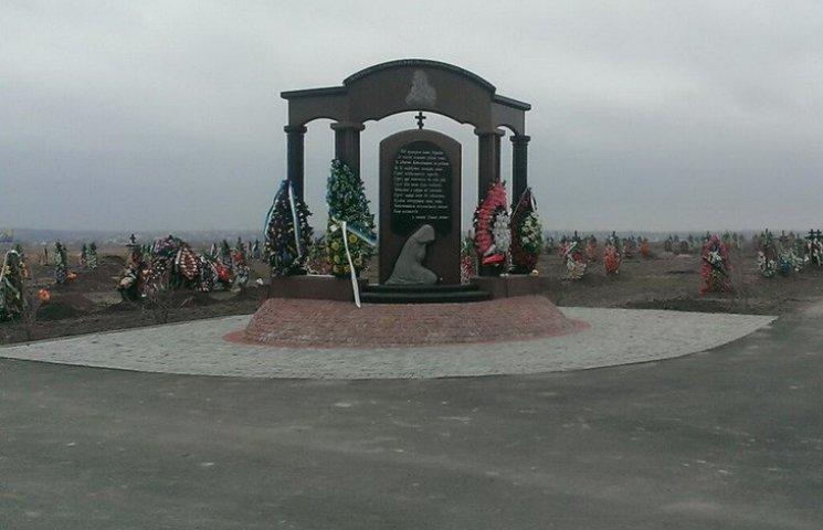 Як виглядає цвинтар для невідомих бійців АТО у Дніпропетровську