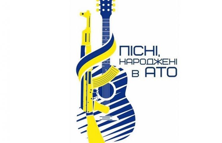 У Дніпропетровську проведуть фестиваль пісень, народжених в АТО