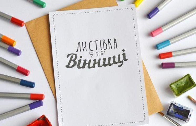 """Вінничани малюватимуть """"Листівки з Вінниці"""", аби зібрати грошей для дитячих лікарень"""