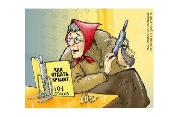 Старі кредитні борги більше не лякають хмельничан