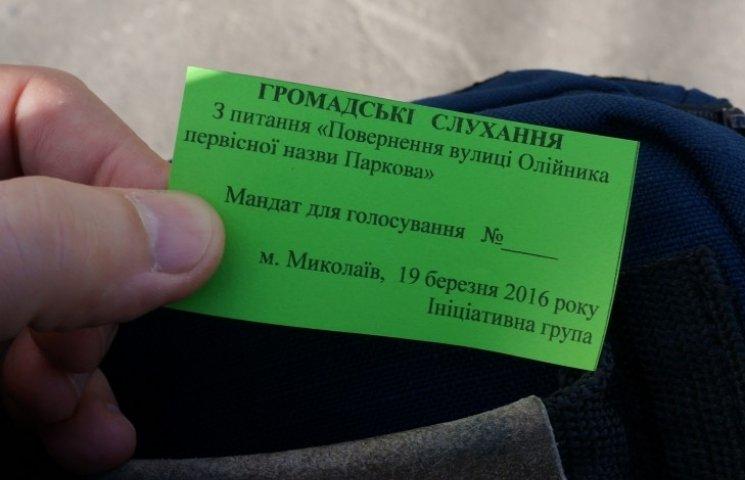 """У Миколаєві відбулися перші """"декомунізаційні"""" слухання"""