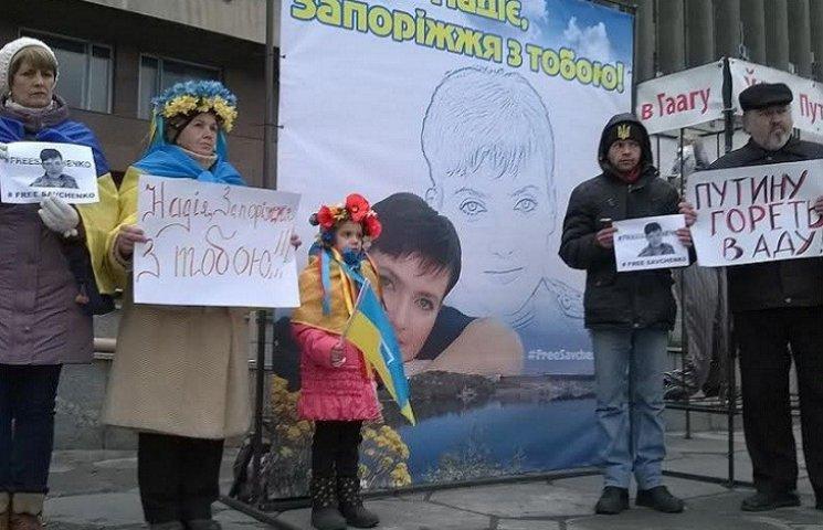 У Запоріжжі 14-й день триває безстрокова акція на підтримку Надії Савченко