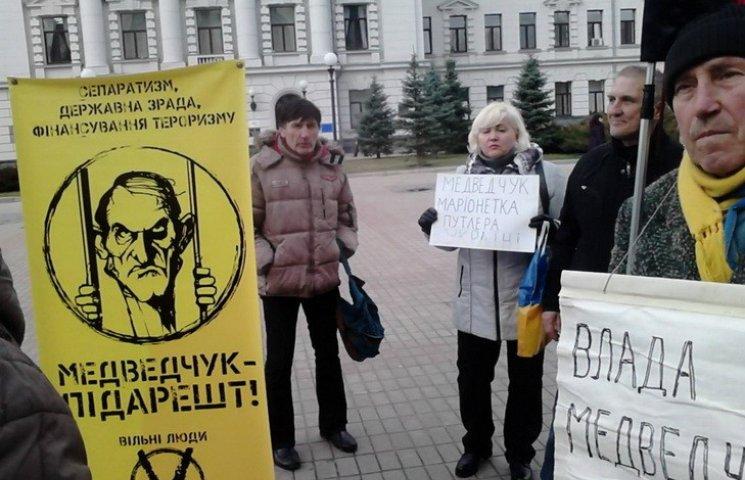 """Дніпропетровці вимагали від Порошенка посадити кума Путіна """"підарешт"""""""