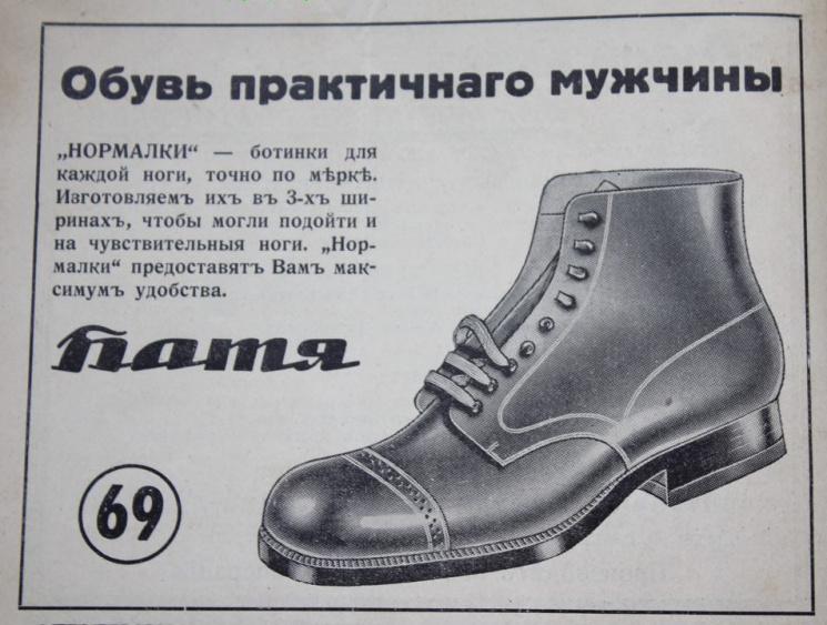 Як в Ужгороді рекламували
