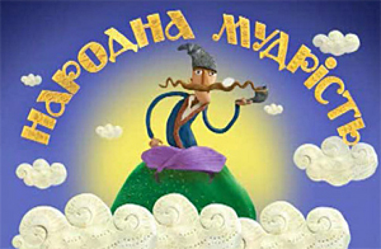Чи є у вас українська мудрість (ТЕСТ)…