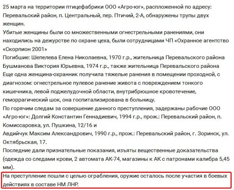 ВЛуганской области бывшие боевики впроцессе ограбления птицефабрики расстреляли 3-х женщин
