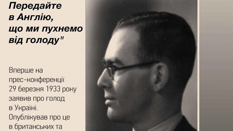 Як світ вперше дізнався, що в Україні - Великий Голод