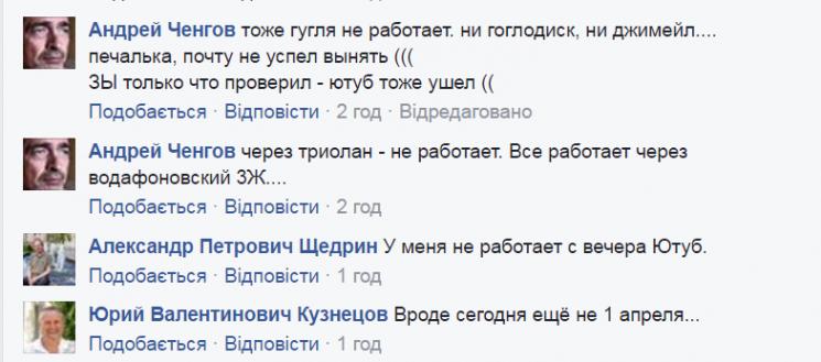 """<strong>В Запорожье пытались """"починить"""" Google</strong>"""