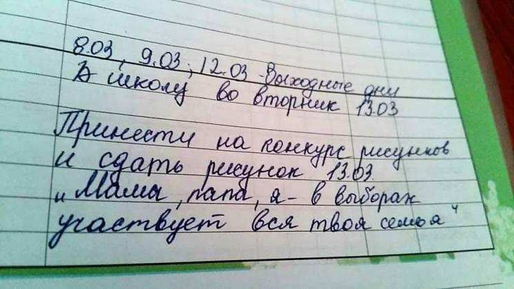"""Кримських школярів змушують малювати плакати на """"вибори Путіна"""" (ФОТО)"""