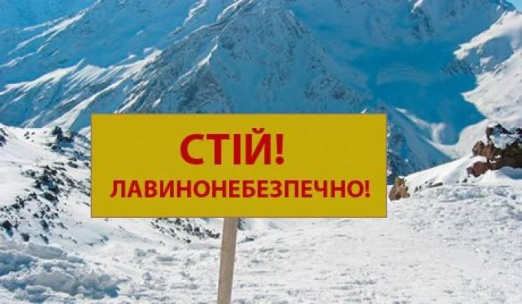 У горах Закарпаття протягом кількох днів буде небезпечно