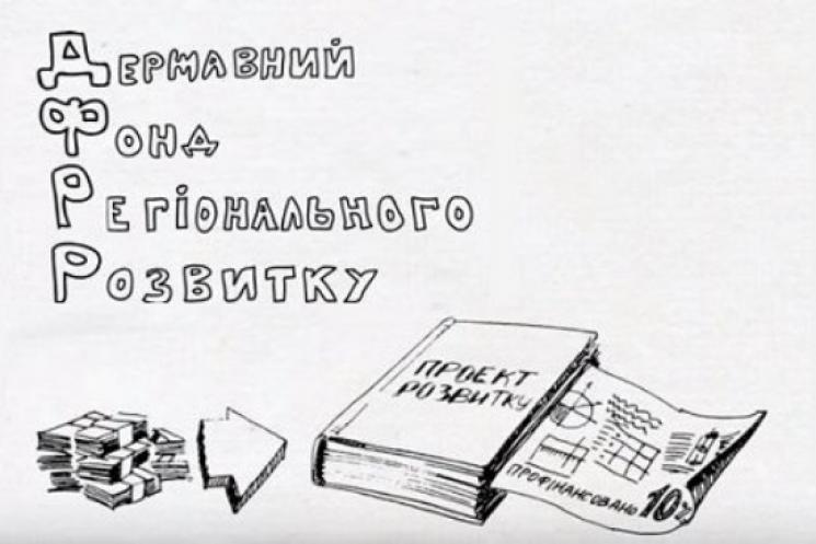 На Самбірщині 9 проектів ДФРР опинилися під загрозою через  припинення фінансування