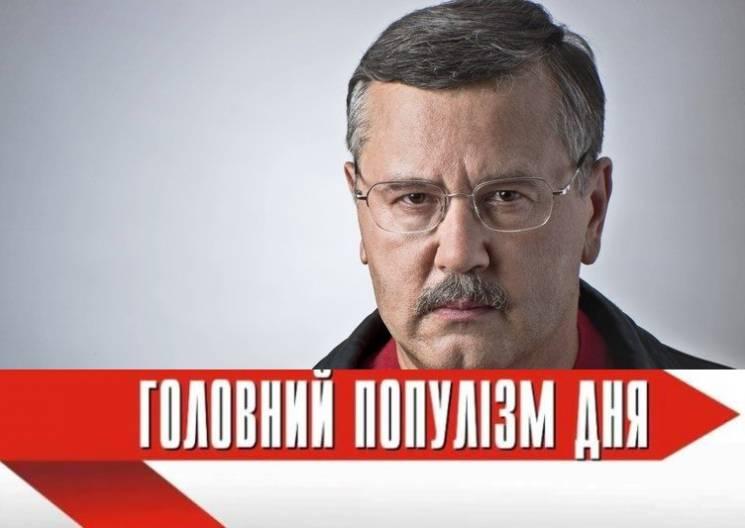 """Головний популіст дня: Гриценко, який нагадав героя пісні """"Якби я був Полтавським соцьким"""""""