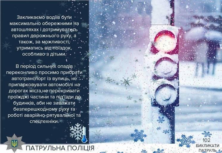 У Дніпрі патрульна поліція звернулася до водіїв через сильний снігопад