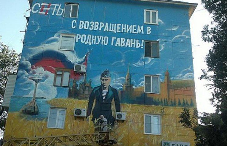 В Севастополе Путина уже рисуют на жилых домах