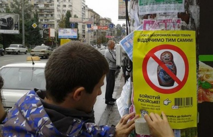 ФОТО ДНЯ: Харьков включился в бойкот российских товаров