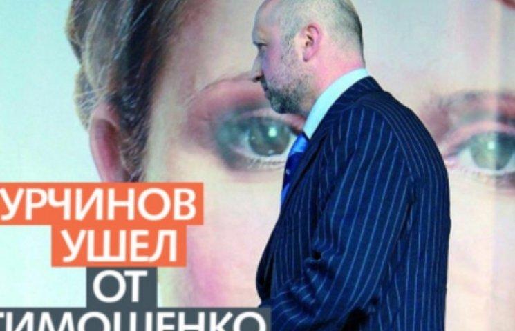Тимошенко рассорилась с Турчиновым