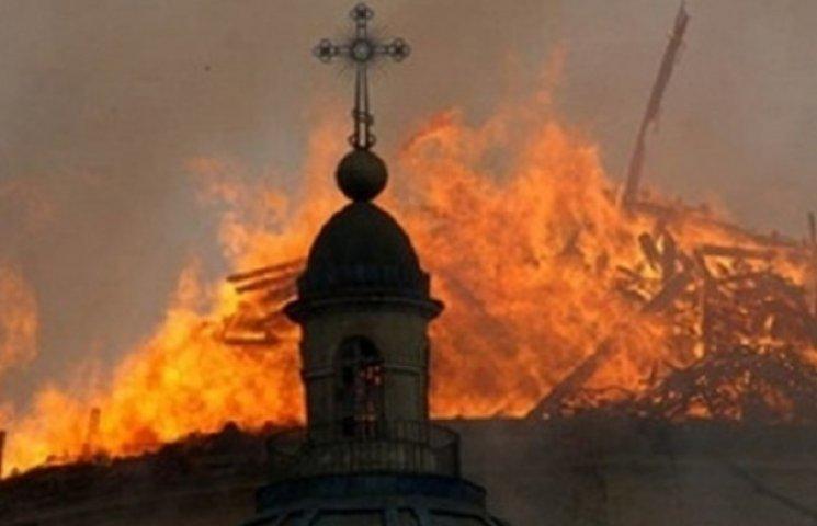 На Западной Украине горят храмы
