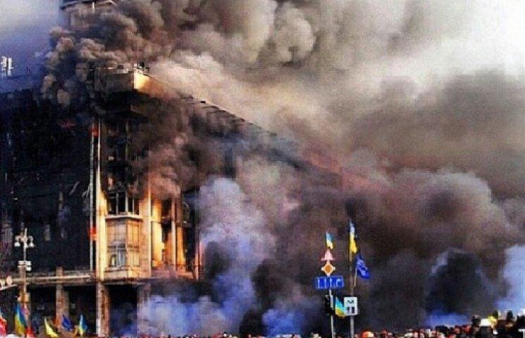 Москаль: Дом профсоюзов на Майдане сожгли 224 СБУшника по приказу Якименко