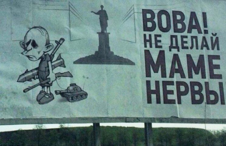 ФОТО ДНЯ: Одесситы просят Путина «не делать маме нервы»