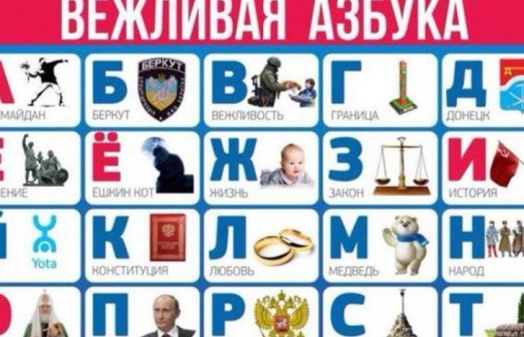 Для российских детей создана антимайдановская азбука