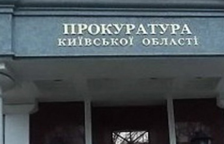 Прокуратура хочет забрать 48 га под Киевом у отца Арбузова?