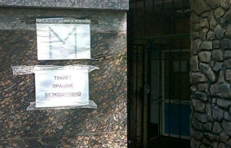 Нарешті: у центрі столиці з`явився безкоштовний туалет (ФОТОФАКТ)