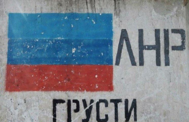 """В окупованій Брянці бойовиків """"ЛНР"""" розкритикували у написі на паркані (ФОТОФАКТ)"""