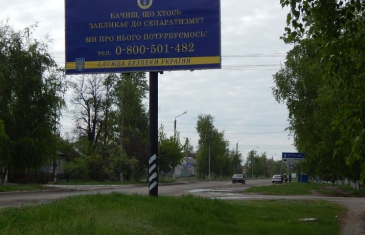 Жителів Старобільську закликали не здаватися і боротися з сепаратизмом (ФОТОФАКТ)