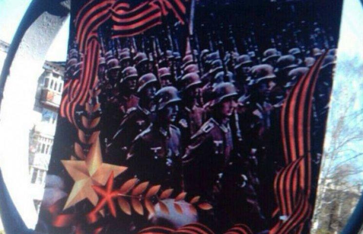 Росіян офіційно привітали з Днем перемоги плакатом з фашистами (ФОТО)