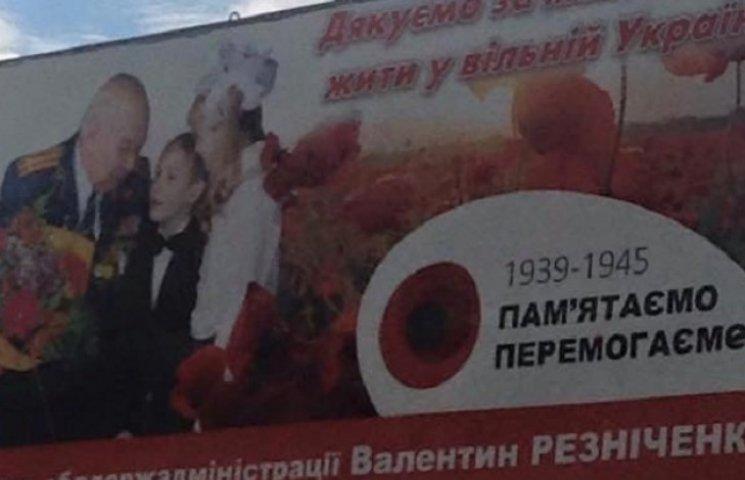 """Колишній запорізький губернатор розвісив """"переможні"""" борди з помилками (ФОТО)"""