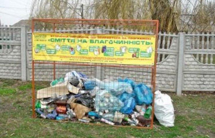 На Дніпропетровщині сміття перетворюють на благодійність
